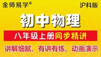 沪科版初中物理八年级上册上海科学技术沪教版初2二同步课堂视频