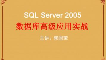 SQL Server 2005数据库高级应用