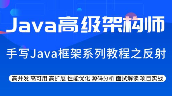IDEA版手写Java框架系列教程之一反射