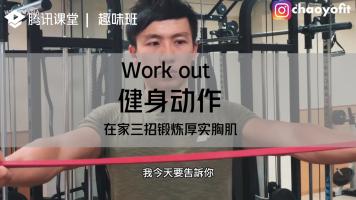 趣味班|健身动作——在家三招锻炼厚实胸肌