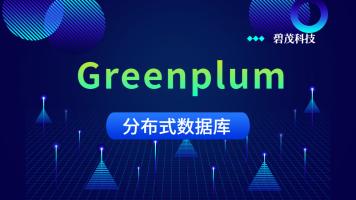Greenplum分布式数据库