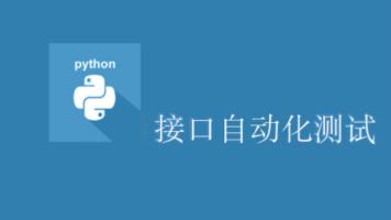 python接口自动化