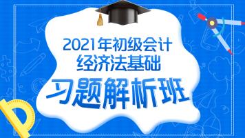 2021初级会计经济法基础【习题班】