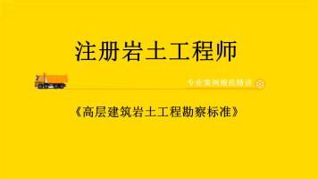 《高层建筑岩土工程勘察标准》(JGJ∕T72-2017)