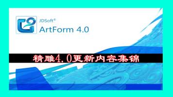 精雕artform4.0重大更新内容(zbrush)