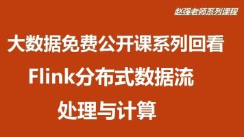 【赵强老师】大数据公开课系列课程:Flink分布式数据流处理计算