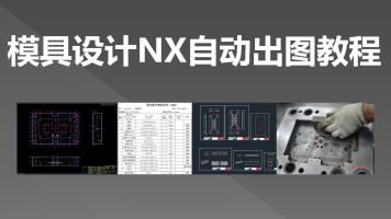 UG模具设计自动出图CAD2020模具组图视频教程