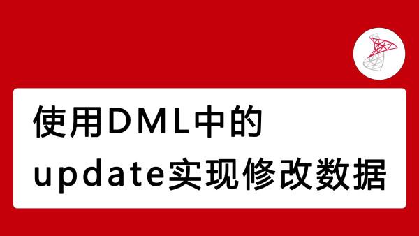 使用DML中的update实现修改数据_C#/.Net入门到精通向阳学院