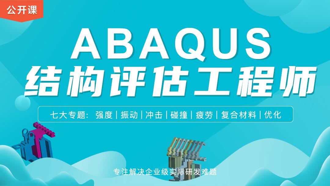 乐仿ABAQUS结构评估工程师-公开课
