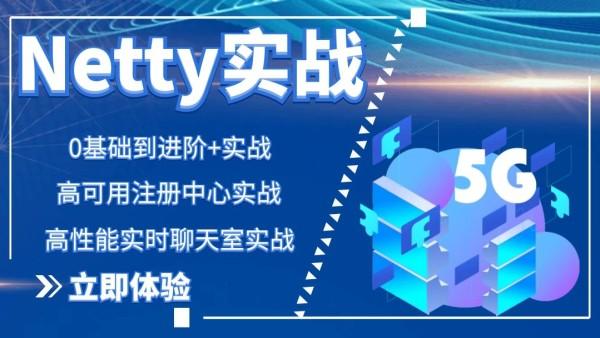 【NEW】netty入门到精通|高可用注册中心|聊天室实战