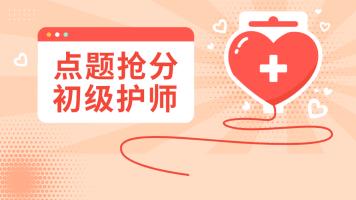 2022初级护师【点题班】课程