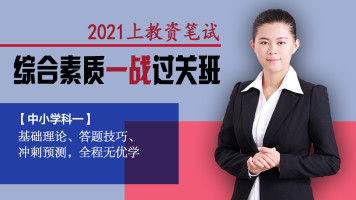 2021上半年教师资格证笔试-综合素质一战过关班(中小学通用 )
