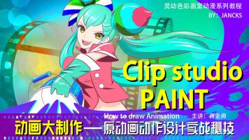 Clip studio Paint 动画制作教程 Clip  Paint原动画动作设计实战
