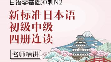 标准日本语四册连读 零基础直达日语N2水平
