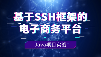 Java项目实战--基于SSH框架的电商平台