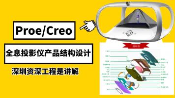 Preo/Creo全息投影仪全结构专题