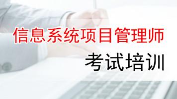 软考无忧-信息系统项目管理师