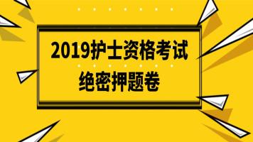 2019护士资格考试绝密押题卷(三)【含解析】