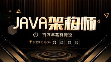java架构师高端课/微服务/springboot/springcloud/分布式/高并发