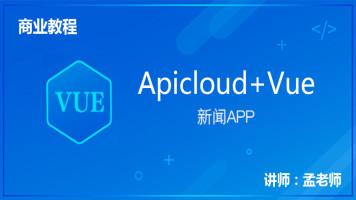 Apicloud开发新闻类App实战项目