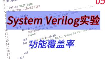 SystemVerilog语言实验5(功能覆盖率)