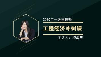 2020一级建造师(一建经济)工程经济—冲刺课【博时—嵇海华】