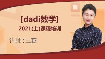 2021(上)dadi数学课程培训
