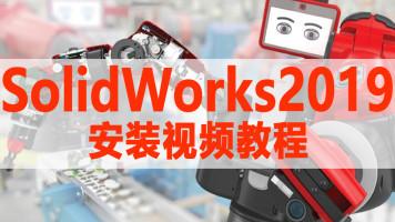 SolidWorks2019安装教程SW2019详细安装方法