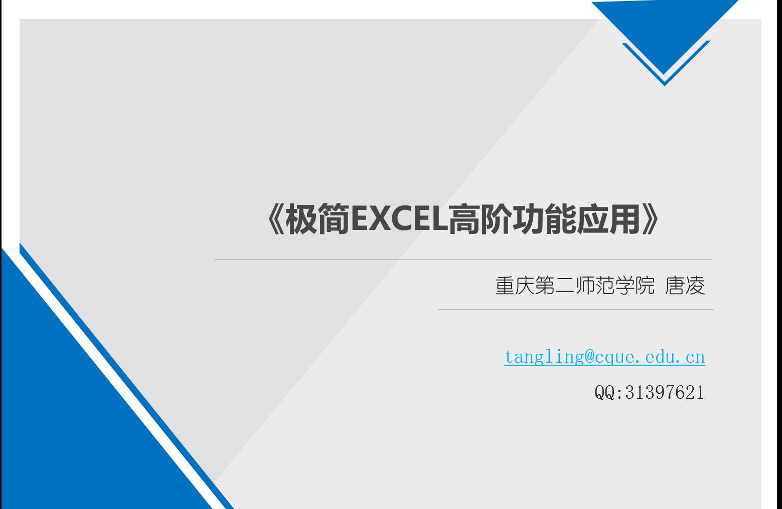 极简EXCEL高阶功能应用