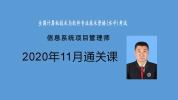 信息系统项目管理师(含2020年11月一本通、讲义)