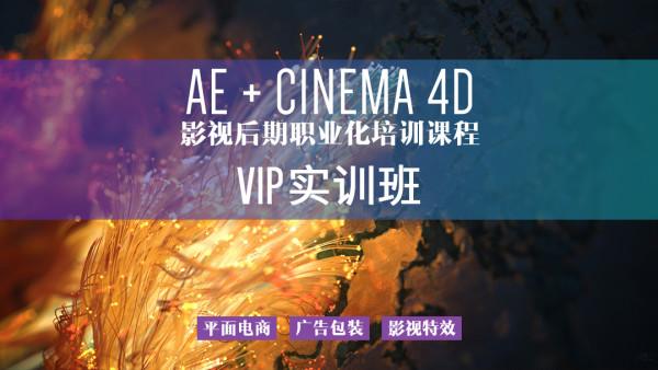 AE+C4D视觉实训班 平面电商 广告包装 影视特效