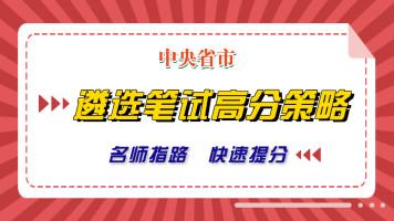 中央省市遴选笔试小班之高分突破模块