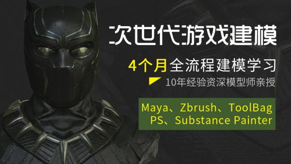 【直播】战翼次世代3D建模全流程VIP班 | Maya、Zbrush、SP贴图
