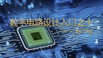 数字IC/数字电路/FPGA设计入门之十