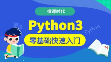 【微课时代】Python入门到精通,快速入门各种实战项目