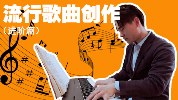 (进阶篇)作词作曲视频教程 吉他钢琴写歌编曲 原创音乐和弦编配