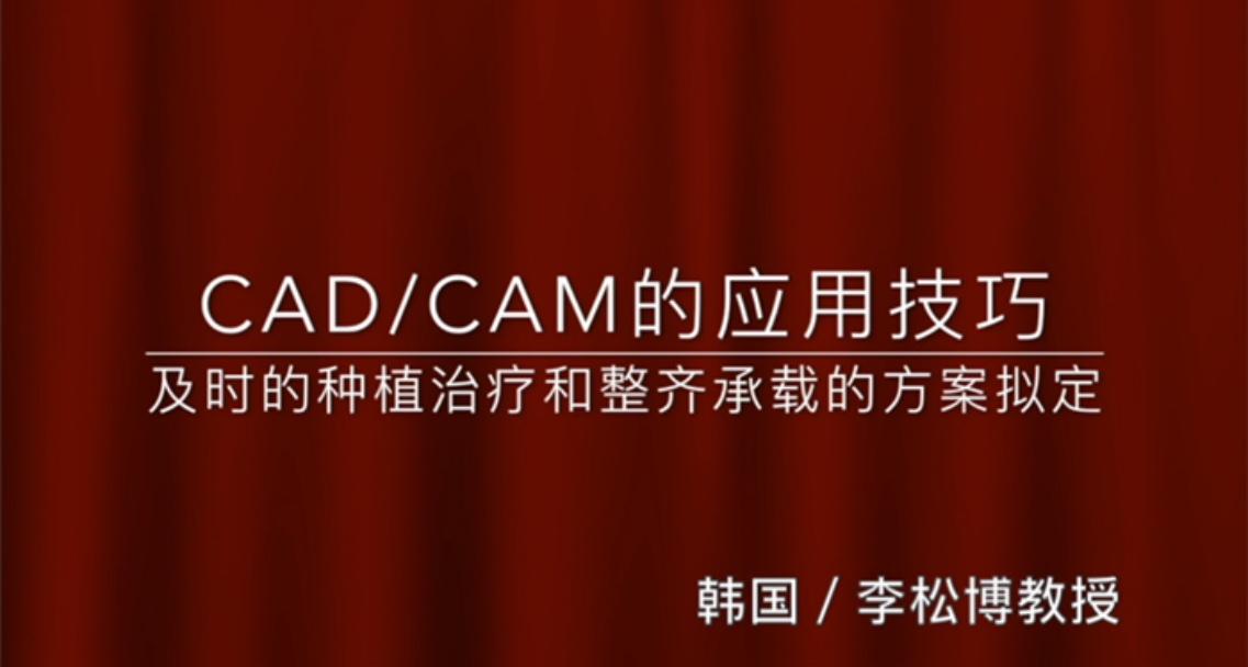 CAD/CAM的应用技巧-及时的种植治疗和整齐承载的方案拟定
