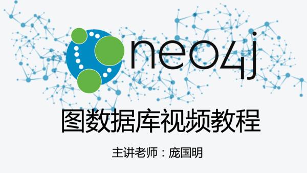 Neo4j图数据库视频教程