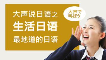 大声说日语-生活日语(轻松说出最地道的日语)