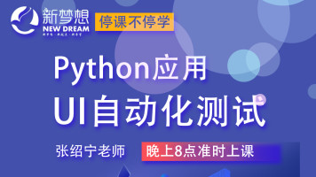 Python实战之自动化测试