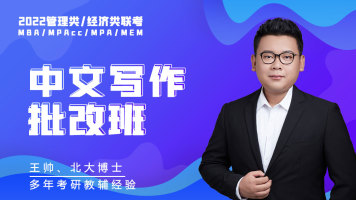 2022MBA/MPAcc中文写作批改班一期