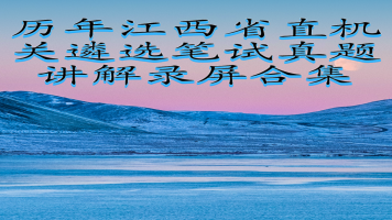 历年江西省直机关遴选笔试真题讲解合集