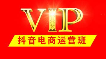 【VIP】抖音直播运营实战课程官方报名链接