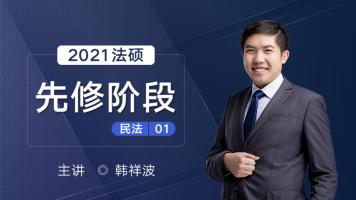 2021年法硕先修阶段民法韩祥波