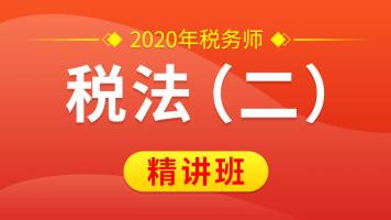 2020税务师《税法二》注册税务师|零基础快速入门|免费学