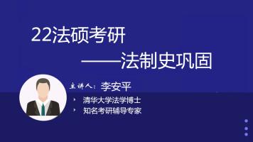 来胜2022法硕考研——法制史巩固