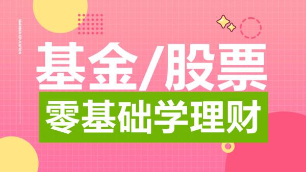 招财猫教育投资理财资产配置基金定投股票信用卡/基金/股票
