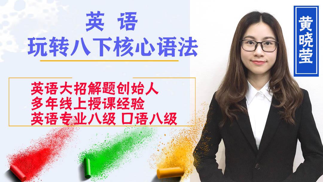 玩转八年级下册核心语法;初二下册核心语法课程;语法课程