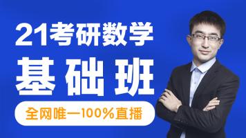 21考研数学【直播基础班】全网唯一100%直播