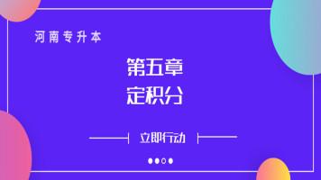 河南专升本高等数学/高数【第五章  定积分】